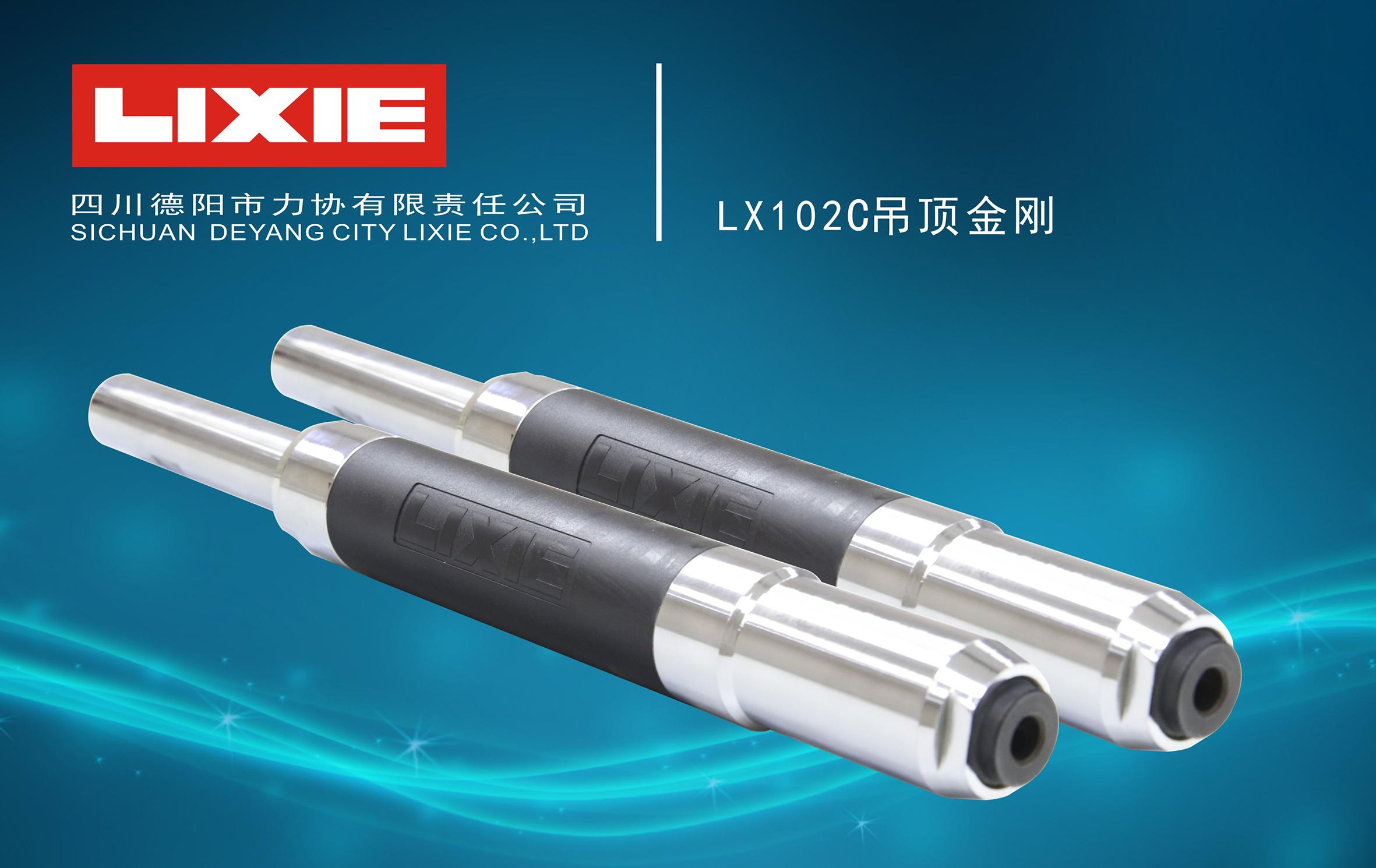 LX102C